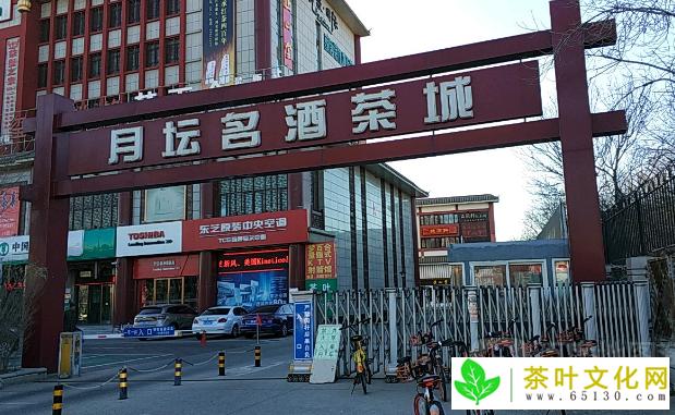 """月坛名酒茶城怎么样 """"茶王大赛""""在月坛名酒茶城举办"""