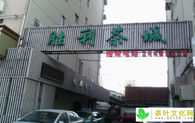 胜利路茶城好吗 南京胜利茶城的营业时间 所在及交通指引